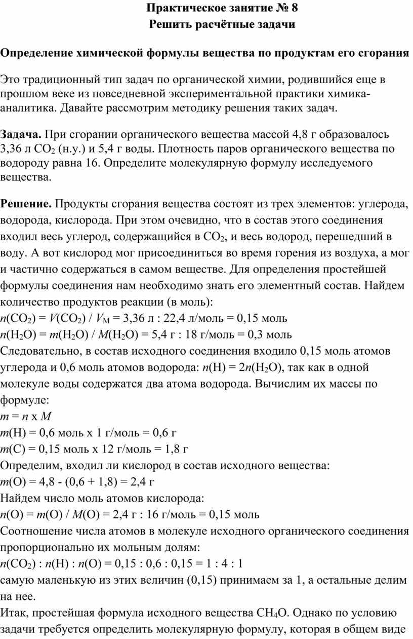 Практическое занятие № 8 Решить расчётные задачи