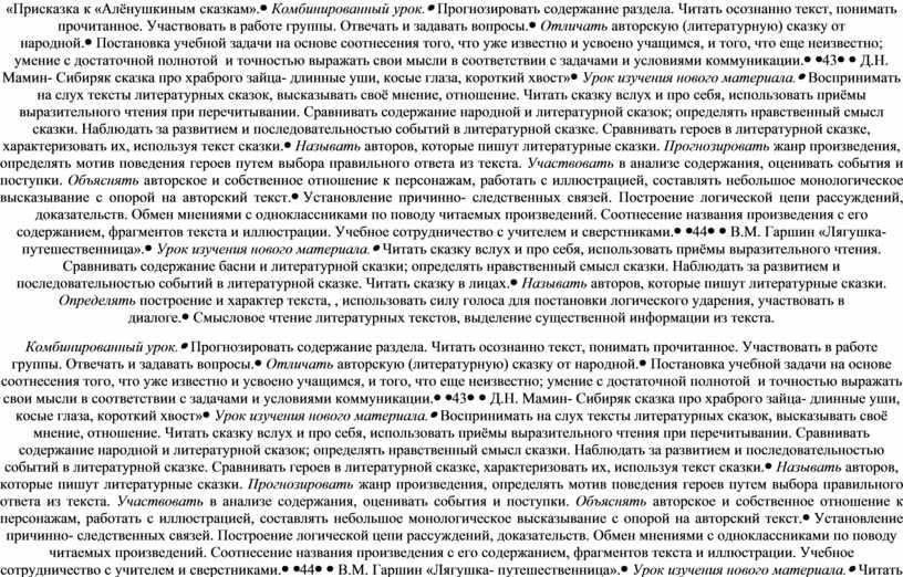 Присказка к «Алёнушкиным сказкам»