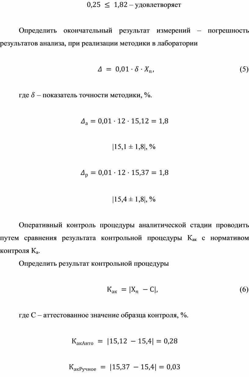 Определить окончательный результат измерений – погрешность результатов анализа, при реализации методики в лаборатории (5) где – показатель точности методики, %