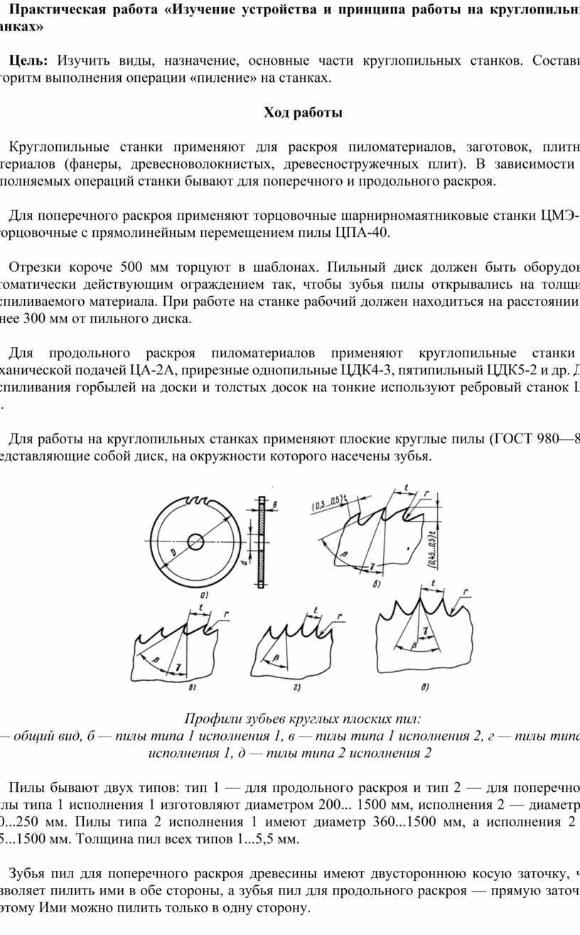 Практическая работа «Изучение устройства и принципа работы на круглопильных станках»