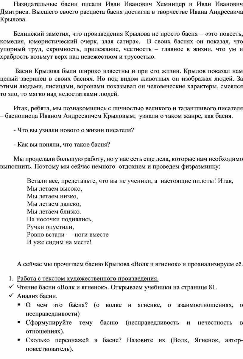 Назидательные басни писали Иван
