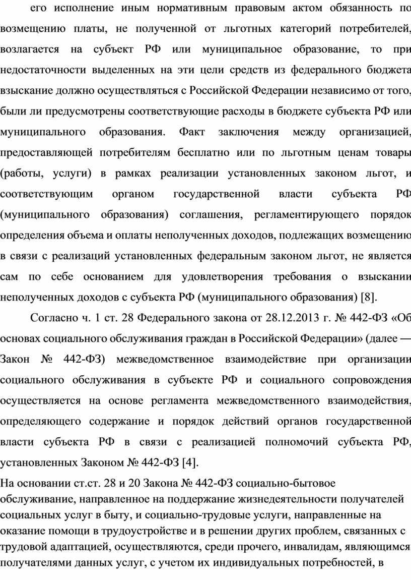 РФ или муниципальное образование, то при недостаточности выделенных на эти цели средств из федерального бюджета взыскание должно осуществляться с