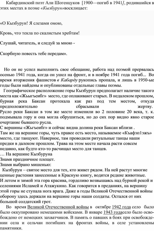 Кабардинский поэт Али Шогенцуков [1900—погиб в 1941 ] , родившийся в этих местах в поэме «Кызбурун» восклицает: «О