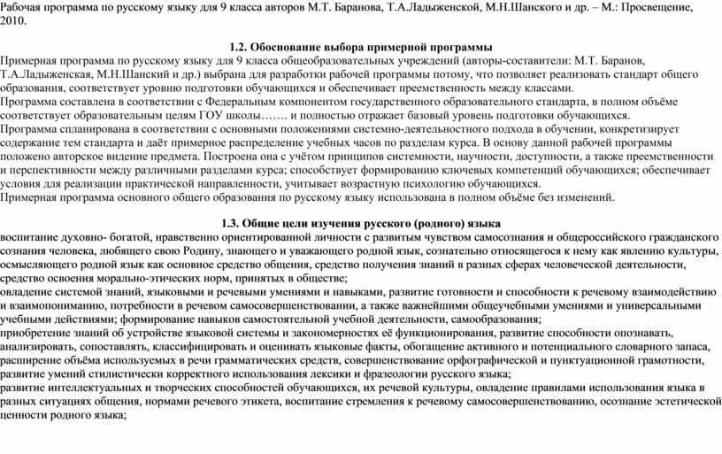 Рабочая программа по русскому языку для 9 класса авторов