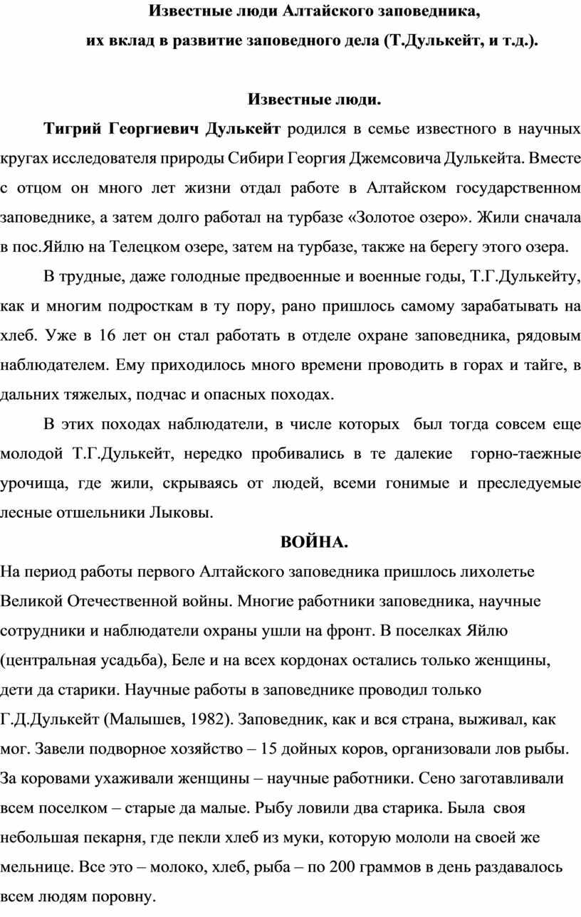 Известные люди Алтайского заповедника, их вклад в развитие заповедного дела (Т