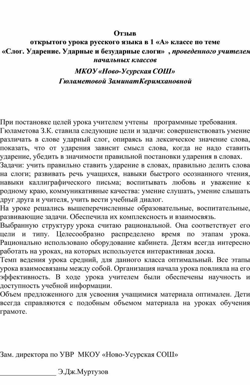 Отзыв открытого урока русского языка в 1 «А» классе по теме «Слог