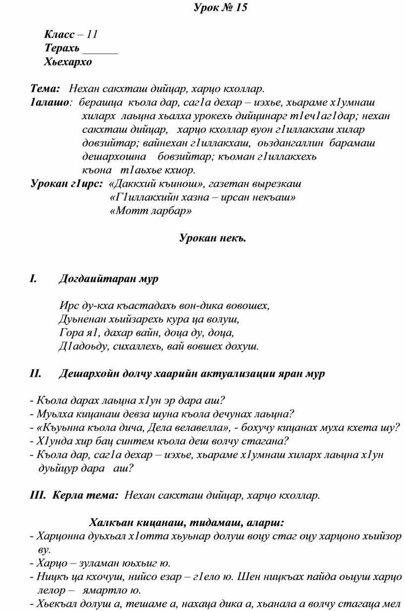 Урок № 15