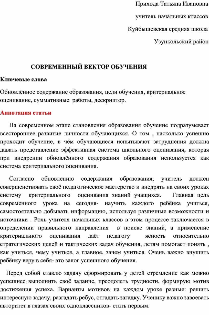 Прихода Татьяна Ивановна учитель начальных классов