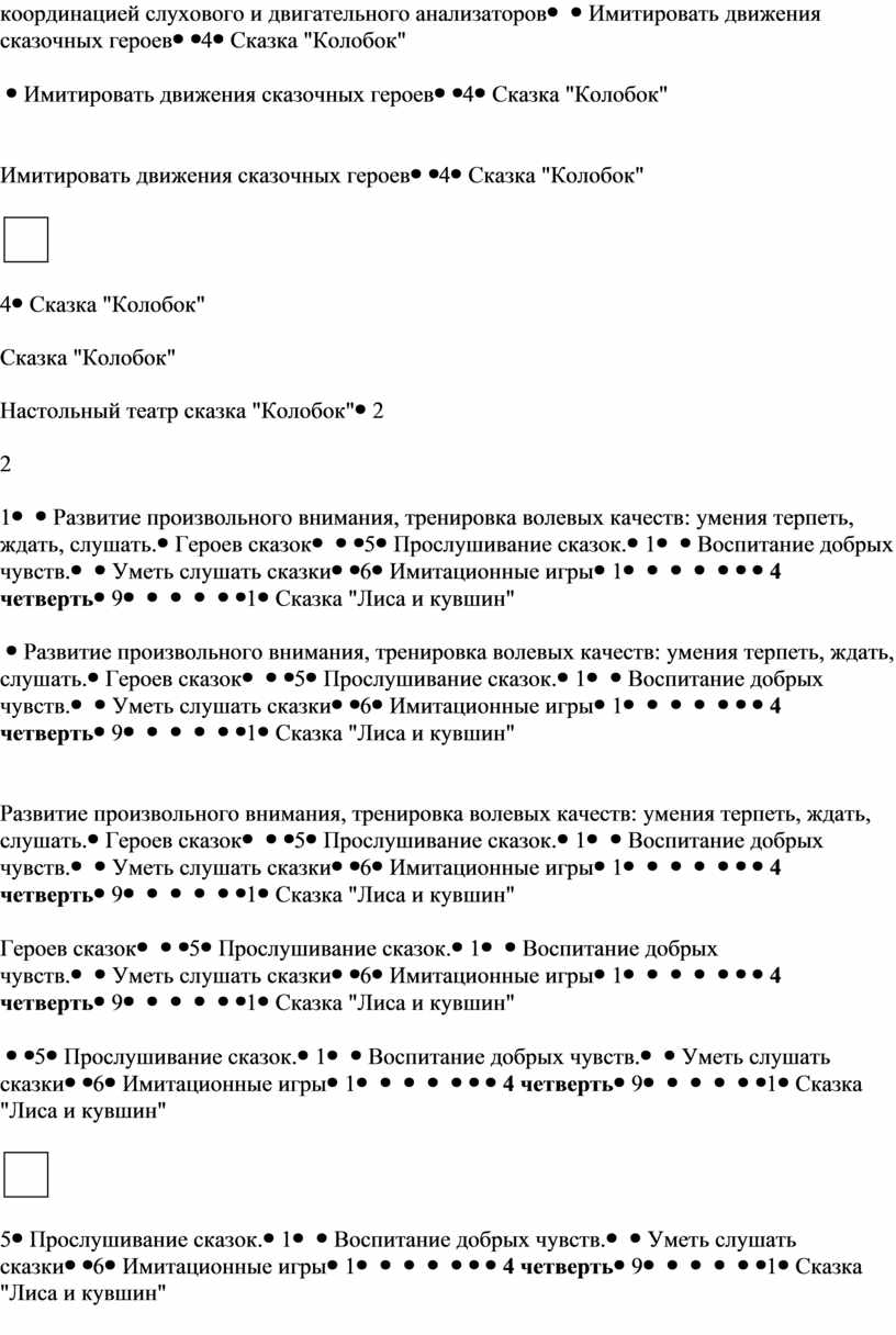 """Имитировать движения сказочных героев 4Сказка """"Колобок"""""""