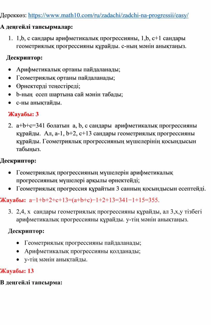 Дереккөз: https://www.math10.com/ru/zadachi/zadchi-na-progressii/easy/