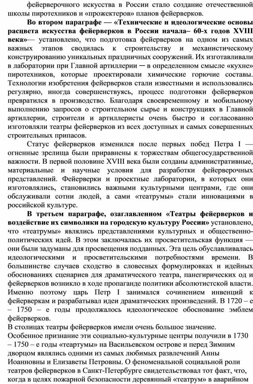 России стало создание отечественной школы пиротехников и «прожектеров» планов фейерверков