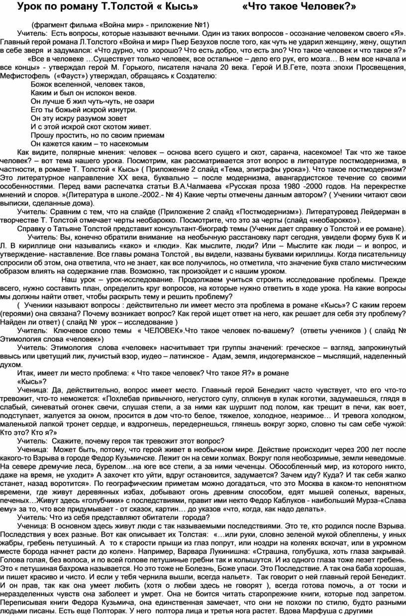 Урок по роману Т.Толстой « Кысь» «Что такое
