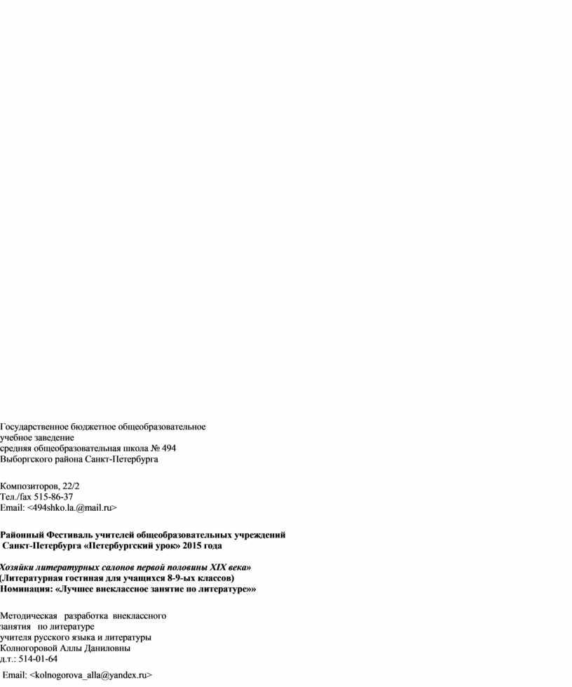 Государственное бюджетное общеобразовательное учебное заведение средняя общеобразовательная школа № 494