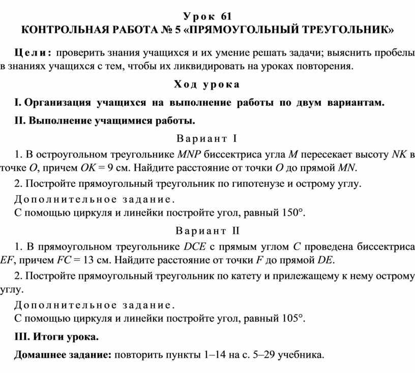 Урок 61 КОНТРОЛЬНАЯ РАБОТА № 5 «ПРЯМОУГОЛЬНЫЙ