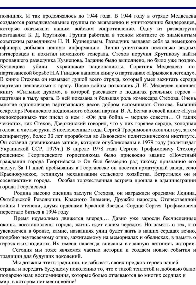 Сергей Трофимович был среди своих бойцов всегда на передовых позициях