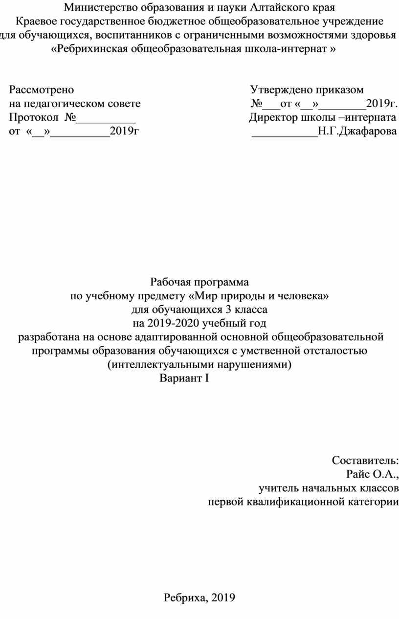 Министерство образования и науки