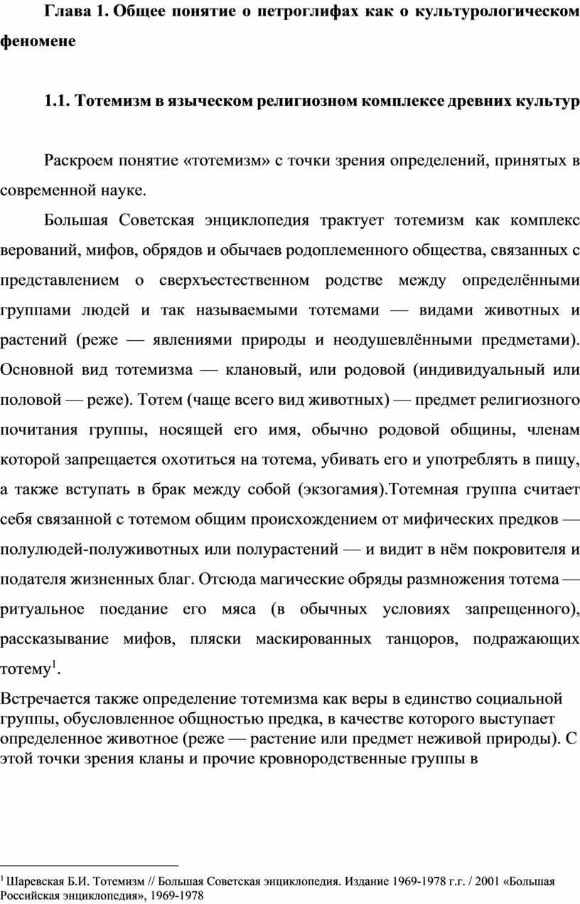 Глава 1. Общее понятие о петроглифах как о культурологическом феномене 1