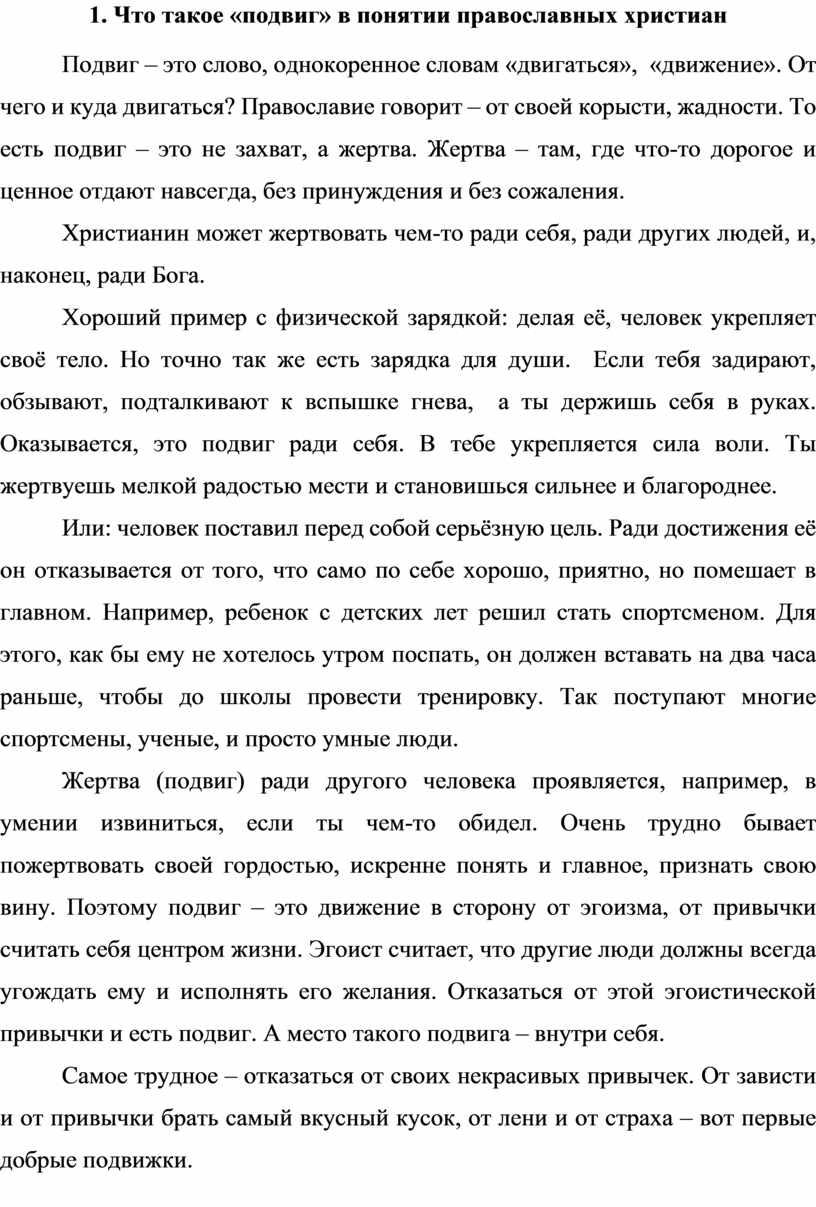 Что такое «подвиг» в понятии православных христиан