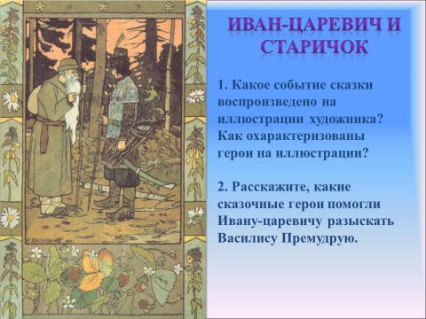 Сказка Царевна-лягушка