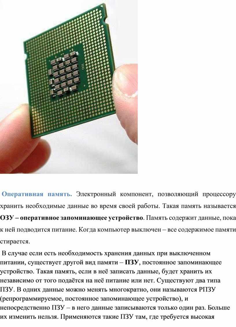 Оперативная память. Электронный компонент, позволяющий процессору хранить необходимые данные во время своей работы