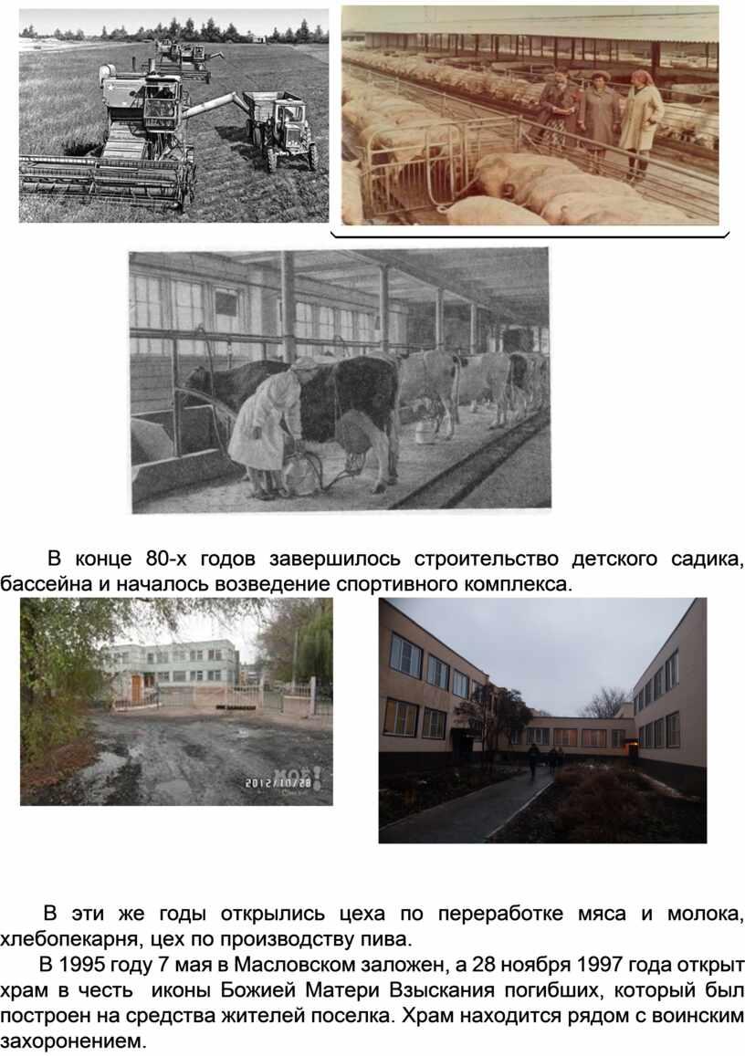 В конце 80-х годов завершилось строительство детского садика, бассейна и началось возведение спортивного комплекса