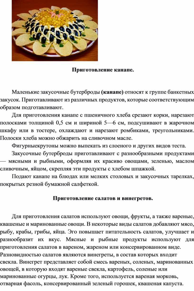 Приготовление канапе. Маленькие закусочные бутерброды (канапе) относят к группе банкетных закусок