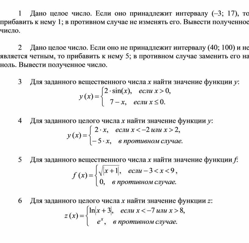 Дано целое число. Если оно принадлежит интервалу (–3; 17), то прибавить к нему 1; в противном случае не изменять его