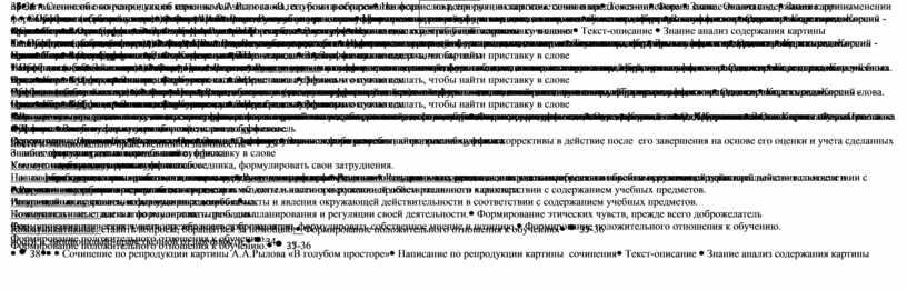 Формы слова. Окончание. Знание при изменении формы слова лексическое значение остается без изменения
