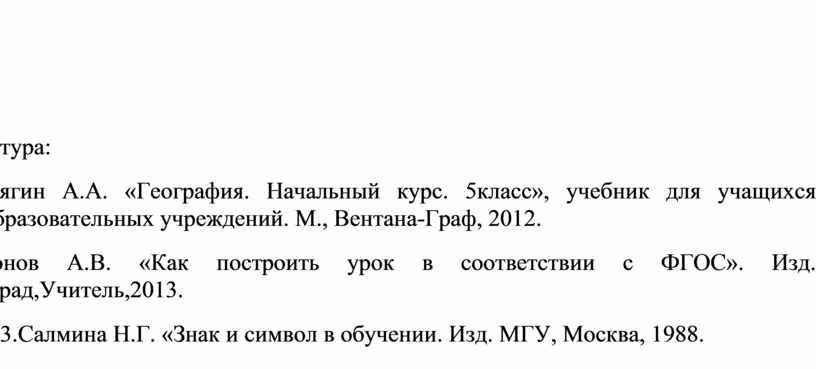 Литература: 1. Летягин А.А. «География