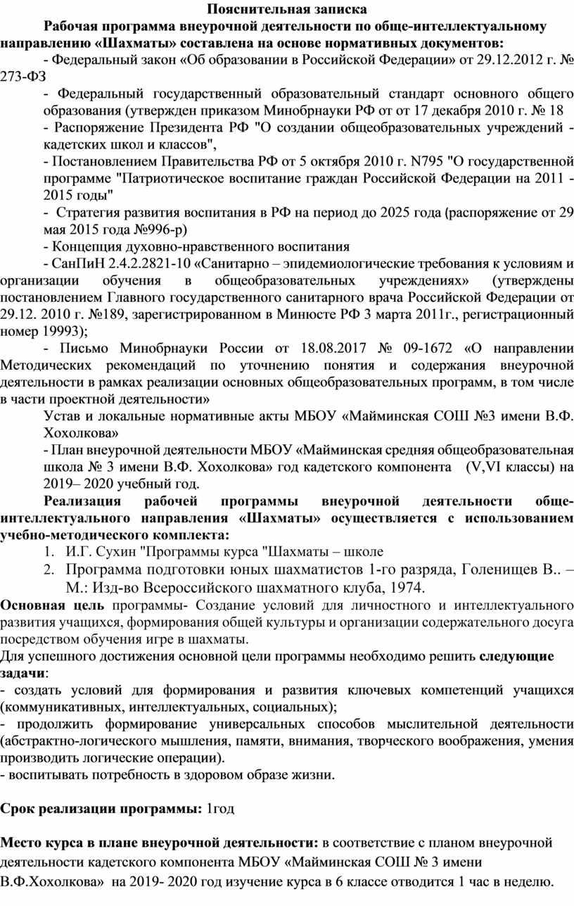 Пояснительная записка Рабочая программа внеурочной деятельности по обще-интеллектуальному направлению «Шахматы» составлена на основе нормативных документов: -