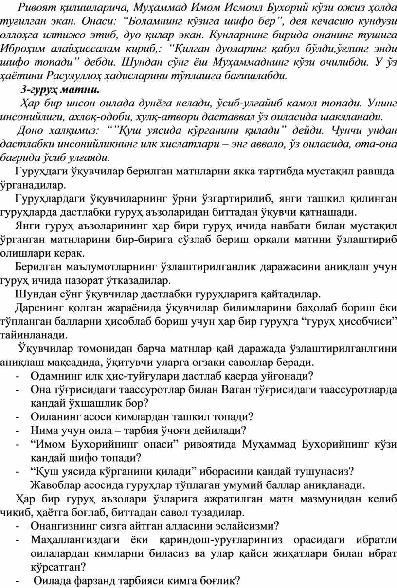 Ривоят қилишларича, Муҳаммад Имом