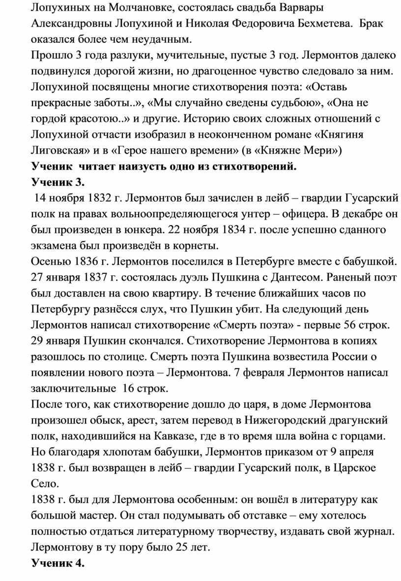 Лопухиных на Молчановке, состоялась свадьба