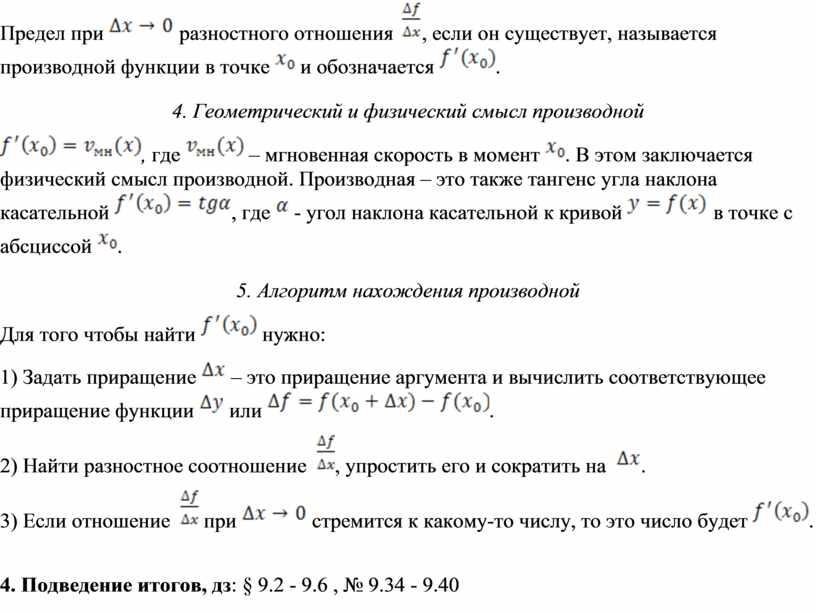 Предел при разностного отношения , если он существует, называется производной функции в точке и обозначается