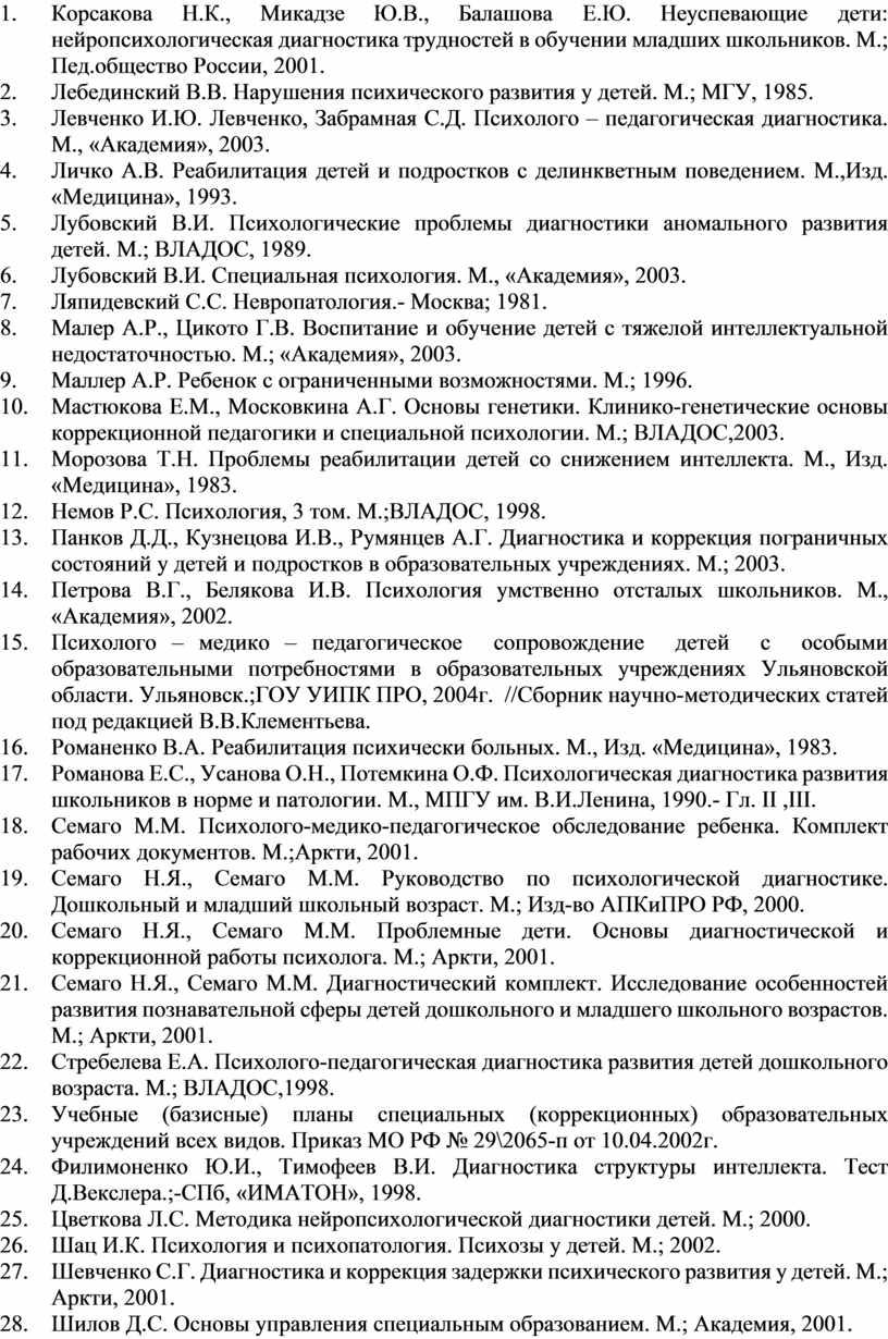 Корсакова Н.К., Микадзе Ю.В., Балашова