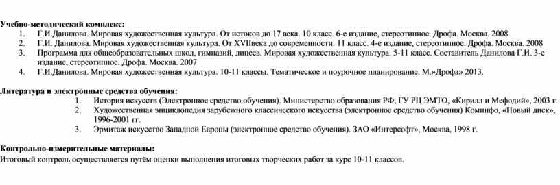 Учебно-методический комплекс: 1