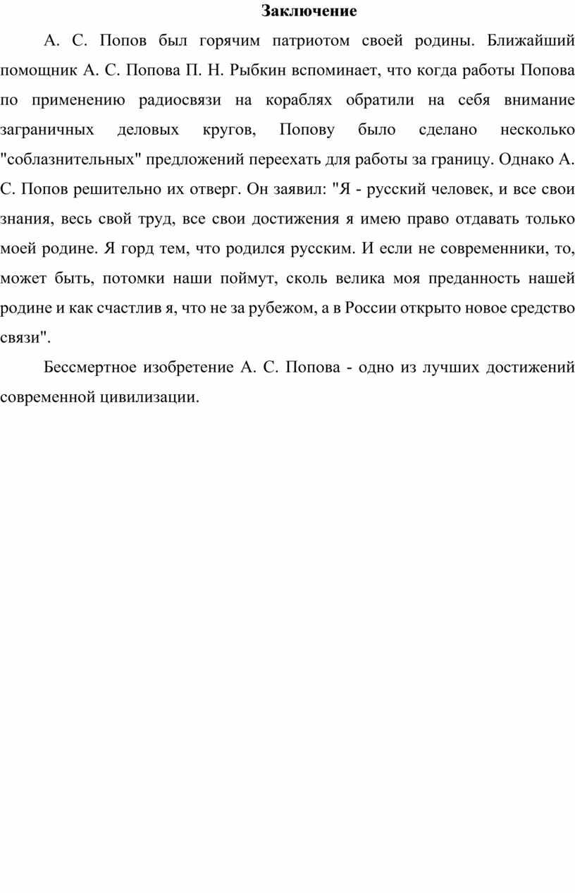 Заключение А. С. Попов был горячим патриотом своей родины