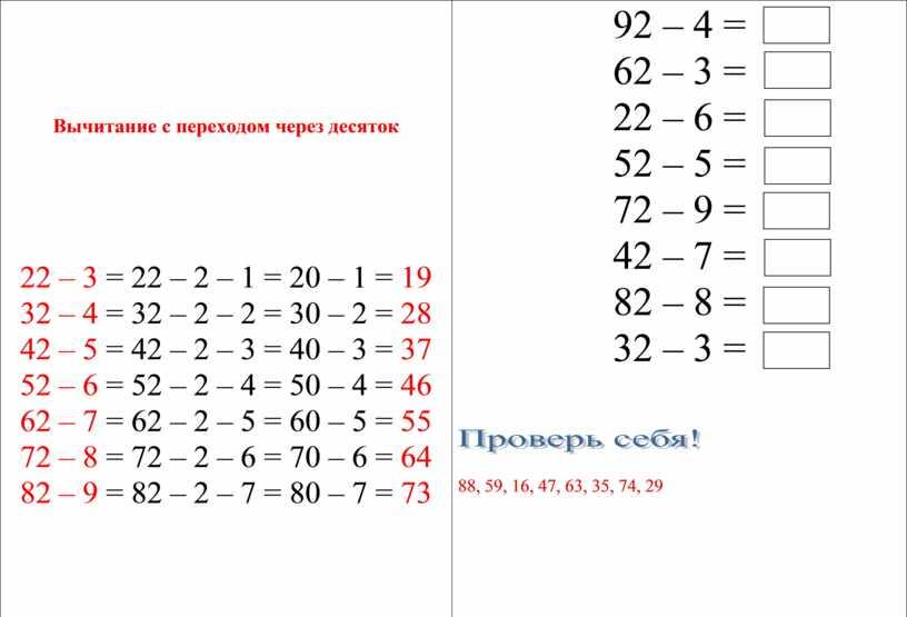Вычитание с переходом через десяток 22 – 3 = 22 – 2 – 1 = 20 – 1 = 19 32 – 4 = 32…