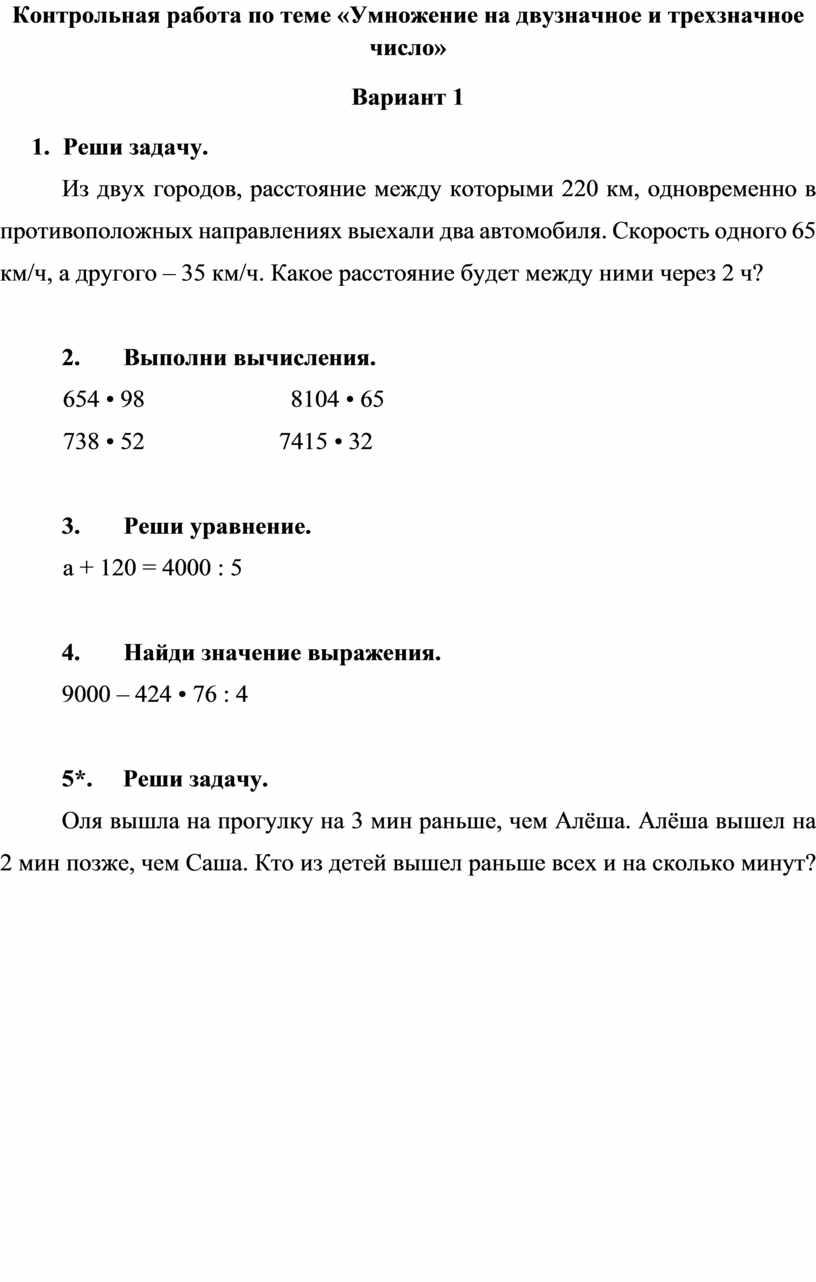 Контрольная работа по теме «Умножение на двузначное и трехзначное число»