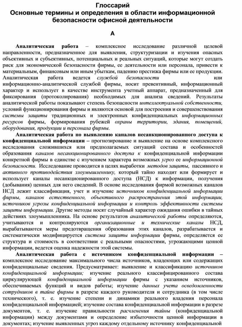 Глоссарий Основные термины и определения в области информационной безопасности офисной деятельности