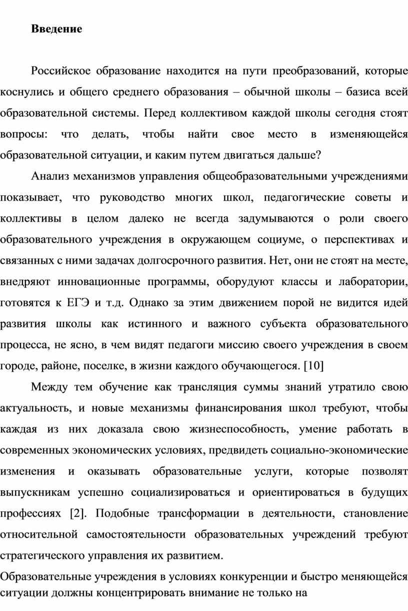 Введение Российское образование находится на пути преобразований, которые коснулись и общего среднего образования – обычной школы – базиса всей образовательной системы