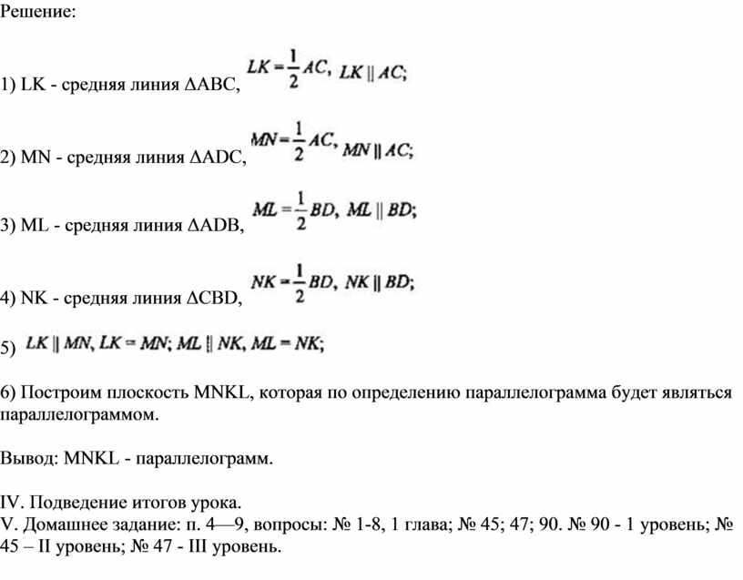Решение: 1) LK - средняя линия ΔАВС, 2)