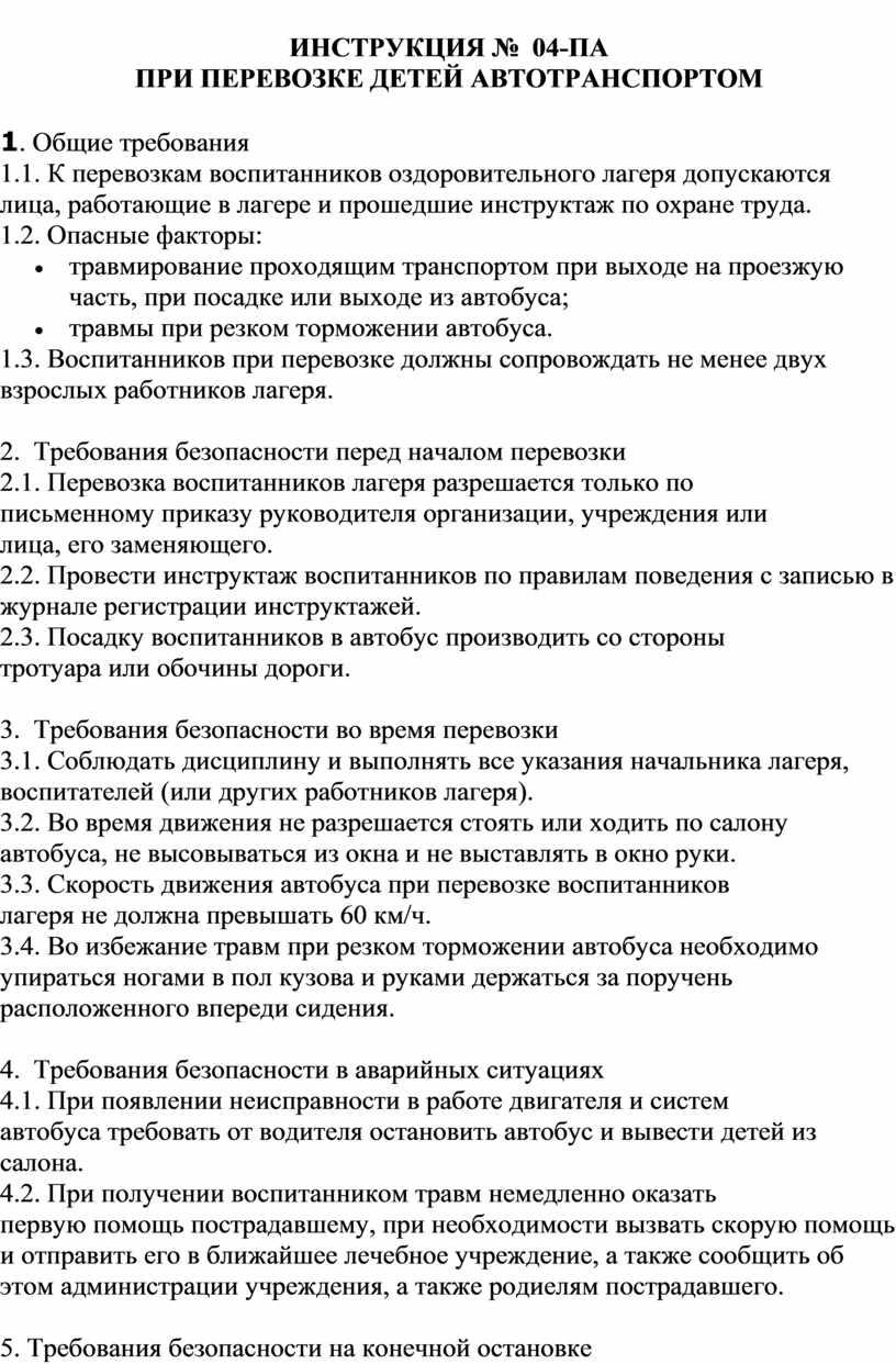 ИНСТРУКЦИЯ № 04-ПА ПРИ ПЕРЕВОЗКЕ