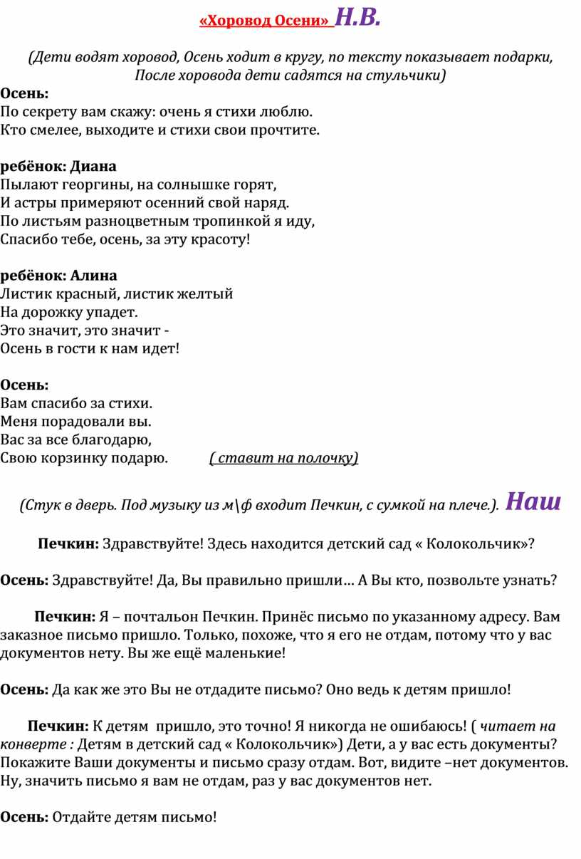 Хоровод Осени» Н.В. (Дети водят хоровод,