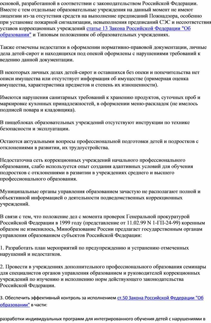 Российской Федерации. Вместе с тем отдельные образовательные учреждения на данный момент не имеют лицензии из-за отсутствия средств на выполнение предписаний