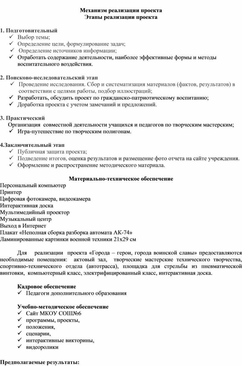 Механизм реализации проекта Этапы реализации проекта 1