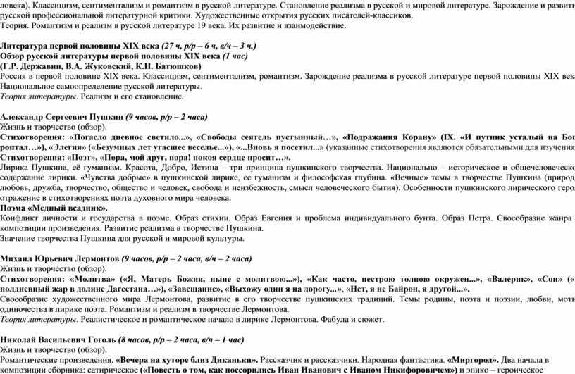 Классицизм, сентиментализм и романтизм в русской литературе