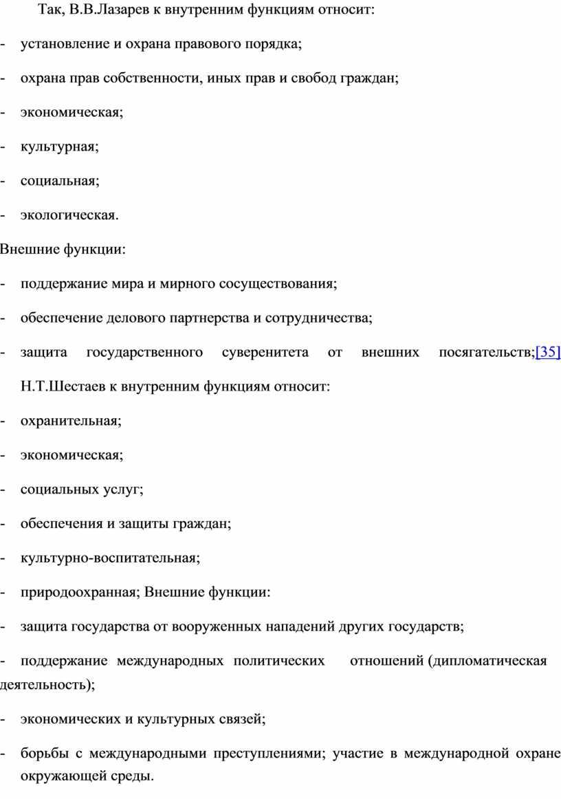 Так, В.В.Лазарев к внутренним функциям относит: - установление и охрана правового порядка; - охрана прав собственности, иных прав и свобод граждан; - экономическая; - культурная;…