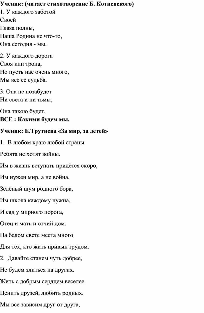 Ученик: (читает стихотворение
