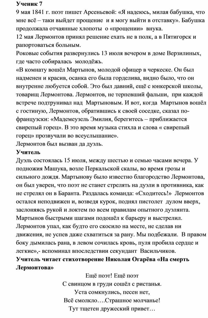 Ученик 7 9 мая 1841 г. поэт пишет