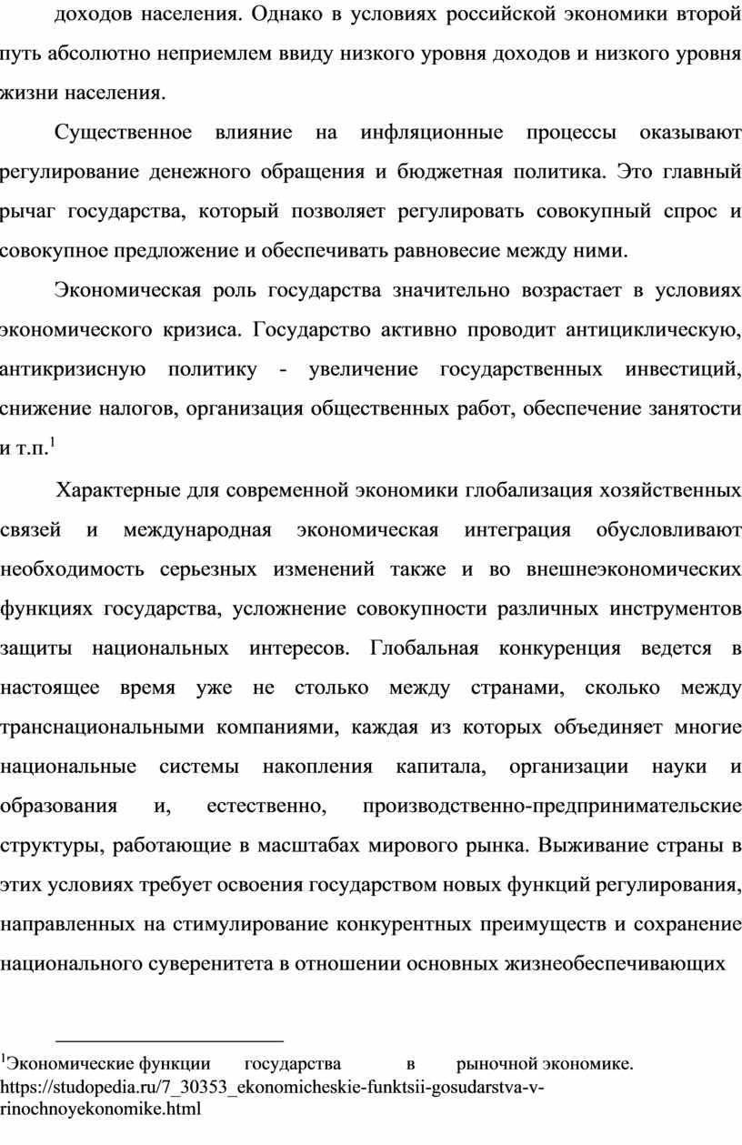 Однако в условиях российской экономики второй путь абсолютно неприемлем ввиду низкого уровня доходов и низкого уровня жизни населения
